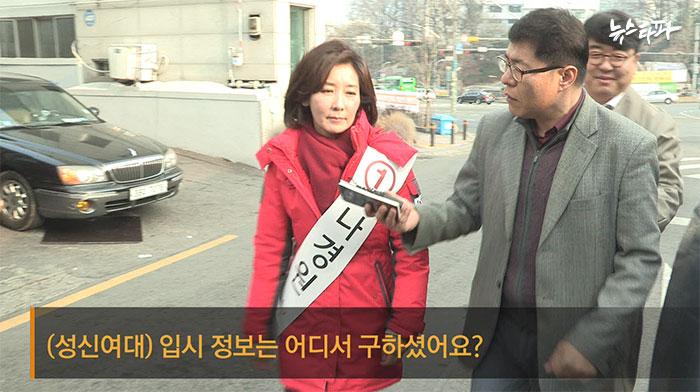나경원 의원과 뉴스타파 취재진