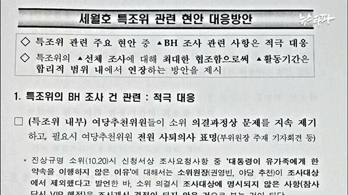 ▲ ''세월호 특조위 관련 현안 대응' 문건 (자료제공: 머니투데이 the300)